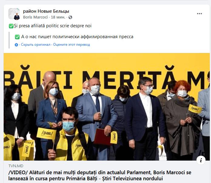 Foto Кандидат от PAS на пост мэра Бельц Борис Маркоч нападает на прессу 2 27.10.2021
